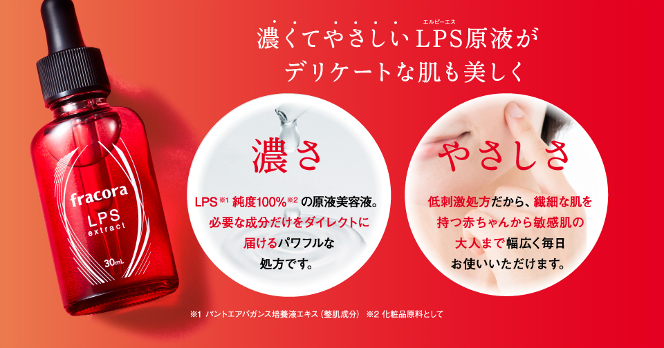 LPS原液 使い方